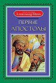 Александр Мень -Первые апостолы
