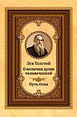 Лев Толстой -Лев Толстой о величии души человеческой. Путь Огня