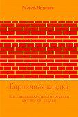 Рамиль Меняшев -Кирпичная кладка