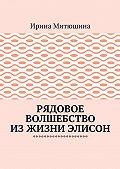 Ирина Митюшина -Рядовое волшебство изжизни Элисон