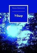 Шамиль Идиатуллин -Убыр