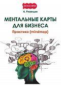 Алексей Рязанцев -Ментальные карты для бизнеса