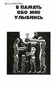 Вячеслав Морочко -В память обо мне улыбнись