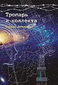 Сергей Демиденко -Тропарь и коллекта
