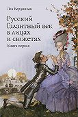 Лев Бердников -Русский Галантный век в лицах и сюжетах. Kнига первая