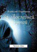 Владислав Деревяшкин -За Последней Чертой. ХроникиРуны