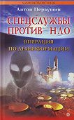 Антон Первушин -Спецслужбы против НЛО