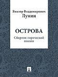 Виктор Лунин -Острова (сборник лирической поэзии)