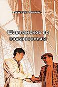 Александр Симатов -Шампанское по воскресеньям