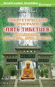 Аня Янг - Энергетическая программа «Пять Тибетцев». Упражнения для тела, духа и души