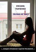 Оксана Ткаченко -Облака не тают