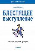 Андрей Седнев -Блестящее выступление. Как стать успешным оратором