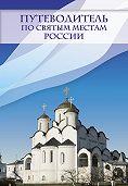 Ирина Крестовская -Путеводитель по святым местам России