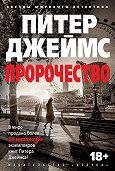 Питер Джеймс -Пророчество