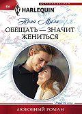 Нина Милн -Обещать – значит жениться