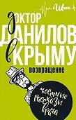 Андрей Шляхов -Доктор Данилов в Крыму. Возвращение