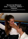 Владимир Шлыков -Секс– игрушка, любовь– ловушка. Часть первая романа. Сучье племя. Эротический дневник ретросексуала
