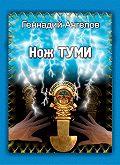Геннадий Ангелов -Нож Туми