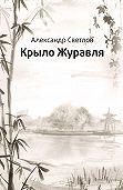 Александр Светлов -Крыло журавля