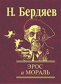 Николай Бердяев -Эрос и мораль