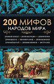 Юрий Пернатьев - 200 мифов народов мира