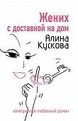 Алина Кускова - Жених с доставкой на дом