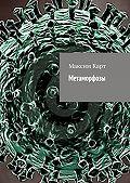 Максим Карт - Метаморфозы (сборник)