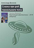 Александр Денисов -Сказка про рай тоннельного типа