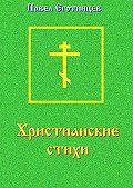 Павел Еготинцев - Христианские стихи
