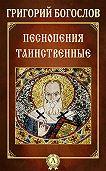 Григорий Богослов -Песнопения таинственные