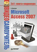 Александр Днепров -Microsoft Access 2007