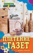 Ирина Егорова -Плетение из газет