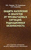 Светлана Сивакова -Защита населения и объектов от чрезвычайных ситуаций. Радиационная безопасность