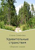 Елена Семёнова -Удивительные странствия. Сборник сказок