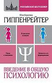 Юлия Гиппенрейтер - Введение в общую психологию: курс лекций