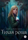 Юлия Лим -Залесье. Книга 1. Тихая роща