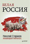 Николай Стариков, Александр Куприн, А. В. Туркул - Белая Россия (cборник)