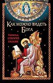 Николай Посадский -Как можно видеть Бога. Святитель Григорий Палама