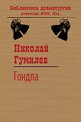 Николай Гумилев -Гондла