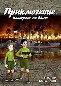 Виктор Богданов -Приключение, которого не было