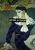 Дарья Малёжина -Циник и герой. Стихи