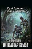 Татьяна Бурносова -Новая Зона. Тоннельная крыса