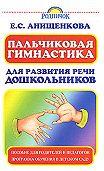 Елена Анищенкова -Пальчиковая гимнастика для развития речи дошкольников