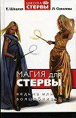 Евгения Шацкая, Лариса Соколова - Магия для стервы. Ведьма или волшебница?