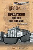 И. Г. Атаманенко -Предатели. Войско без знамен