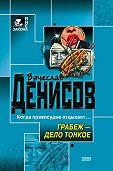 Вячеслав Денисов -Грабеж – дело тонкое