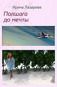 Ирина Лазарева -Полшага до мечты