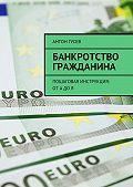 Антон Гусев -Банкротство гражданина. Пошаговая инструкция: отАдоЯ