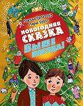 Максим Анисимович Кронгауз -Выше некуда! Новогодняя сказка