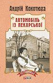 Андрій Кокотюха -Автомобіль із Пекарської